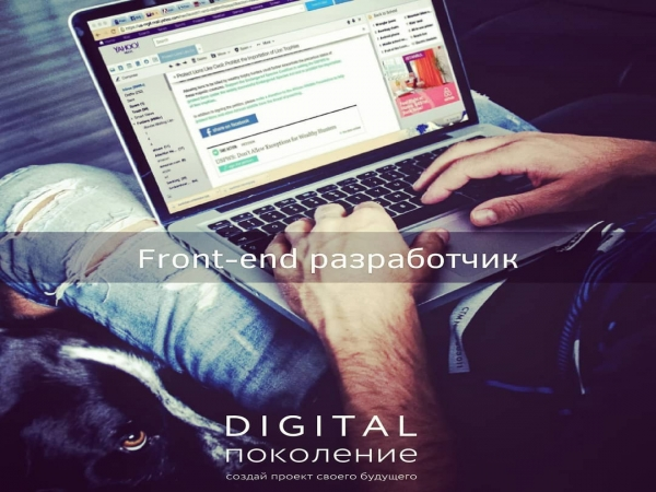 FRONT-END DEVELOPER курсы